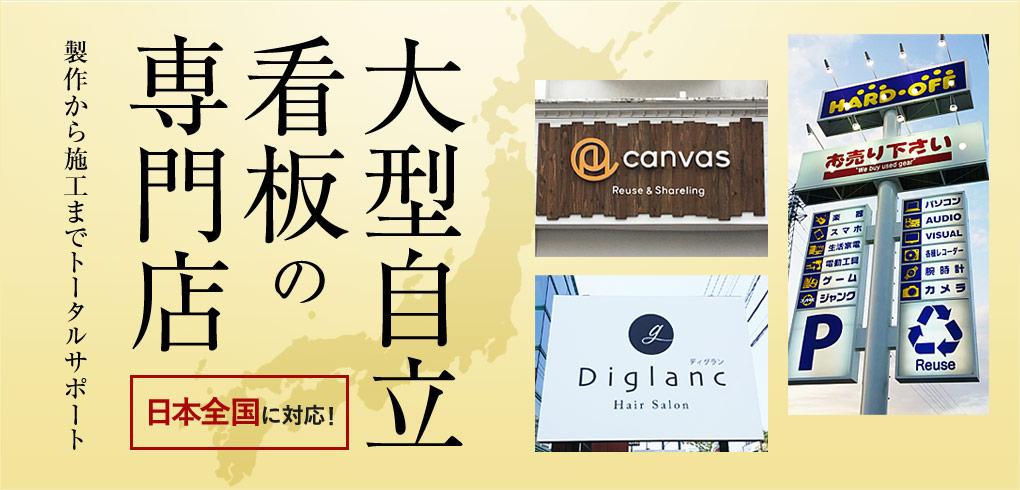 製作から施工までトータルサポートしている日本全国対応の大型自立看板専門店