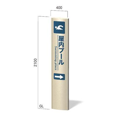 横幅400ミリ×高さ2100ミリの屋内プールの看板