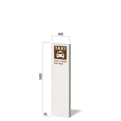 横幅450㎜の縦1800㎜のタクシー乗り場の看板