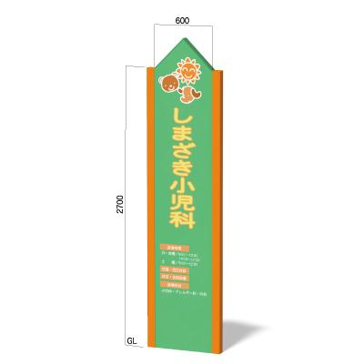 横600㎜の高さ2700㎜の上部がペンシル形の看板