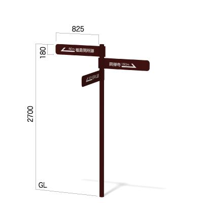 横825㎜の高さ2700㎜の3方向指示看板