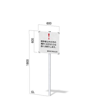 600㎜正方形の面板の高さ1800㎜の看板