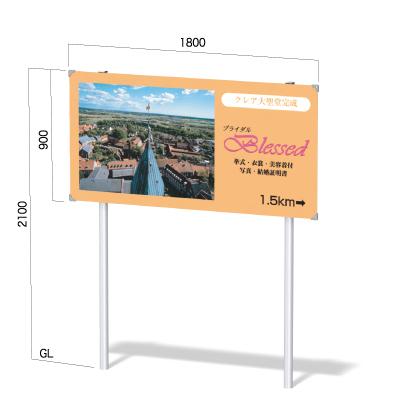 横1800㎜で高さ2100㎜の結婚式場の案内看板