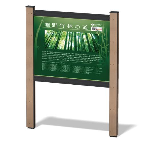 雅野竹林の道の説明を掲載した和風看板