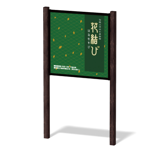 焼杉柄の支柱を使用した伝統工芸美術館の和風看板