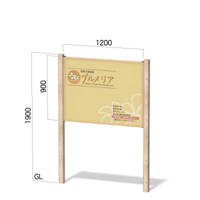 横1200㎜×縦1900㎜の有料介護施設のヒノキ柄の看板
