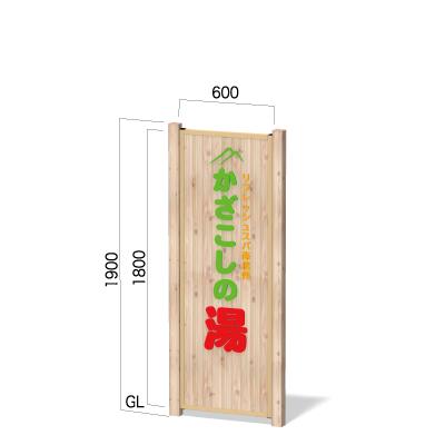 横600㎜×縦1900㎜の温泉施設のヒノキ柄の看板