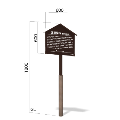 横600㎜×縦1800㎜の三角屋根の和風看板