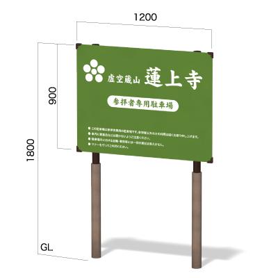 横1200㎜×縦1800㎜の漣上寺の駐車場の和風看板