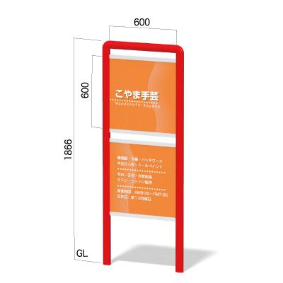 600㎜×600㎜の面板で高さ1866㎜のラウンド型のコーナーのこやま手芸の名称看板