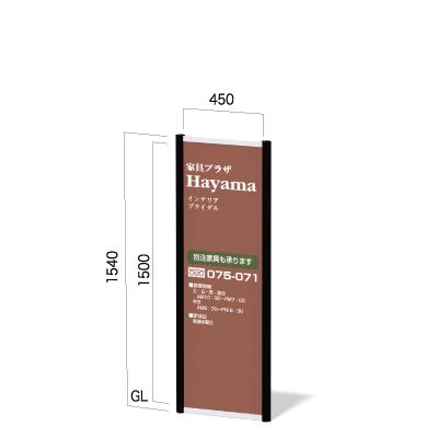 450㎜×1500㎜の面板で高さ1540㎜の家具店の施設名称看板